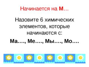 Начинается на М… Назовите 6 химических элементов, которые начинаются с: Ма….,