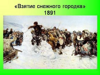 http://900igr.net/datas/izo/Surikov/0008-008-Vzjatie-snezhnogo-gorodka-1891.jpg