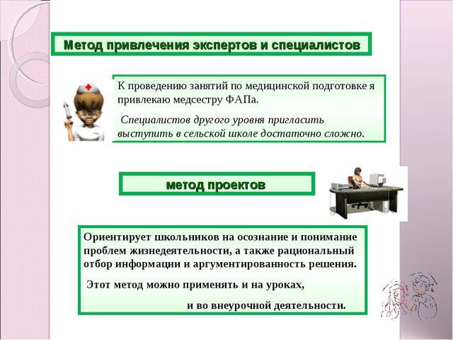 Метод привлечения экспертов и специалистов К проведению занятий по медицинск...