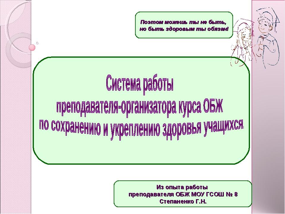 Из опыта работы преподавателя ОБЖ МОУ ГСОШ № 8 Степаненко Г.Н. Поэтом можешь...