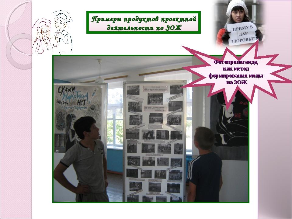Примеры продуктов проектной деятельности по ЗОЖ Фотопропаганда, как метод фор...