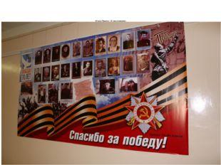 «Стена Памяти» (3 этаж гимназии)