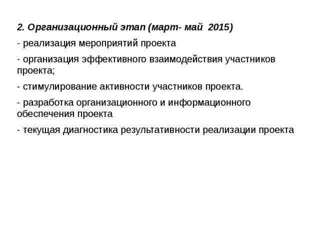 2. Организационный этап (март- май 2015) - реализация мероприятий проекта - о...