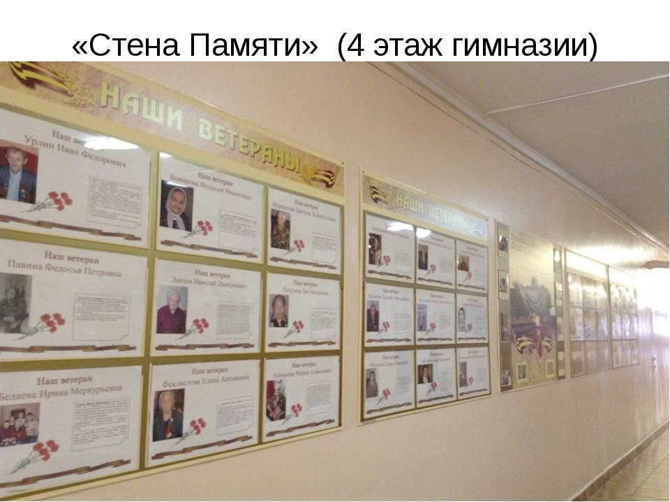 «Стена Памяти» (4 этаж гимназии)