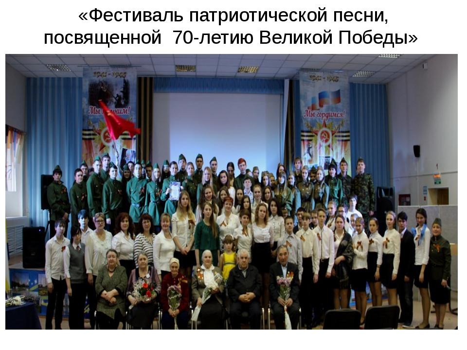 «Фестиваль патриотической песни, посвященной 70-летию Великой Победы»