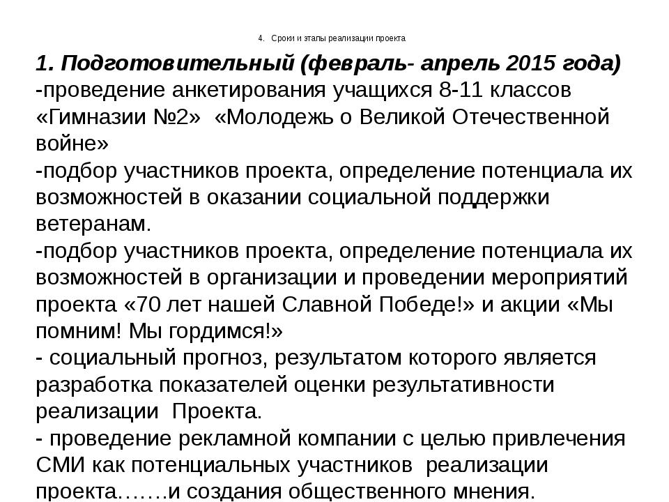 4. Сроки и этапы реализации проекта 1. Подготовительный (февраль- апрель 2015...