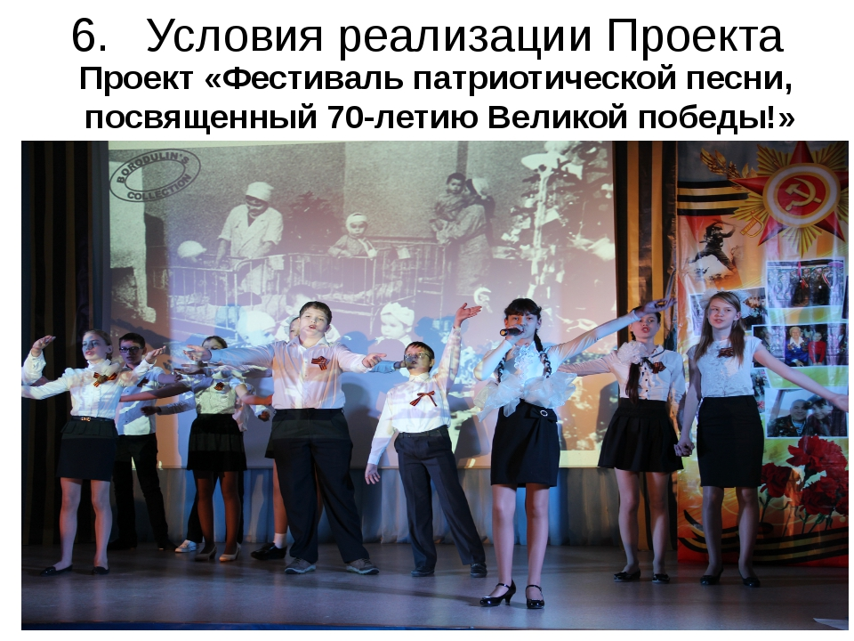 6.Условия реализации Проекта Проект «Фестиваль патриотической песни, посвяще...