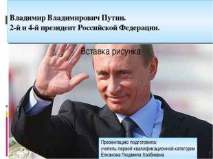 Владимир Владимирович Путин. 2-й и 4-й президент Российской Федерации. Презен