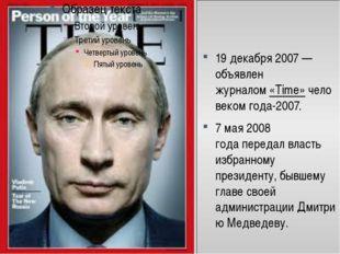 19 декабря2007— объявлен журналом«Time»человеком года-2007. 7 мая2008 го
