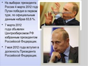 На выборах президента России 4 марта 2012 года Путин победил в первом туре, п