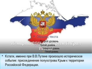 Кстати, именно при В.В.Путине произошло историческое событие: присоединение п