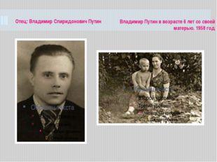 Отец: Владимир Спиридонович Путин Владимир Путин в возрасте 6 лет со своей ма