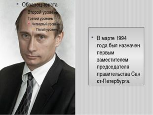 В марте1994 годабыл назначен первым заместителем председателя правительства