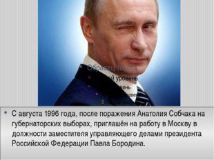 С августа1996 года, после пораженияАнатолия Собчакана губернаторских выбор