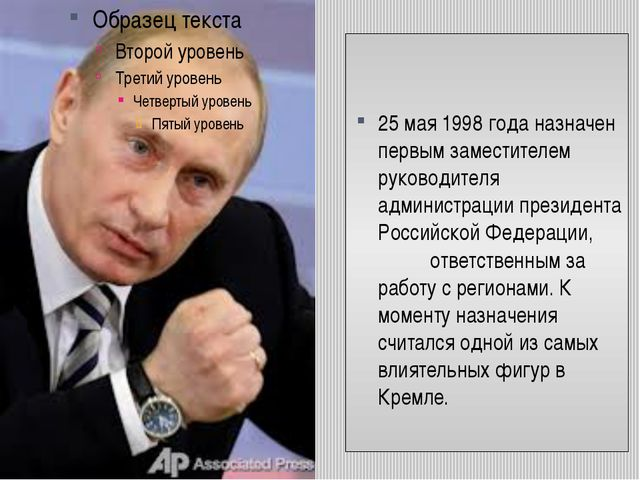 25 мая1998 годаназначен первым заместителем руководителя администрации пре...