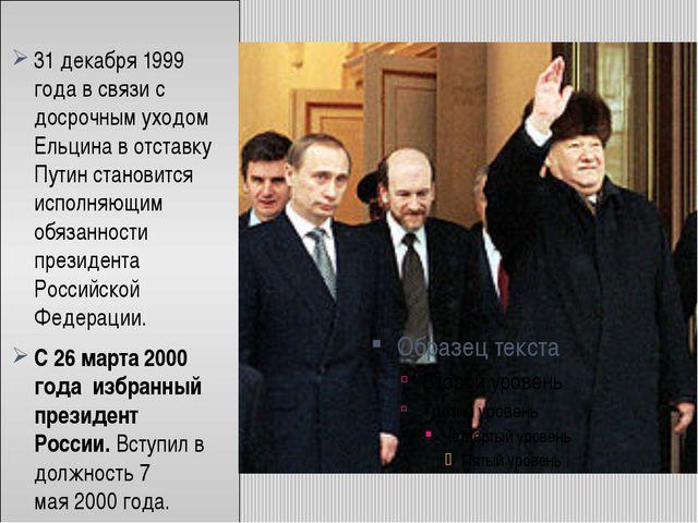 31 декабря1999 года в связи с досрочным уходом Ельцина в отставку Путин ста...