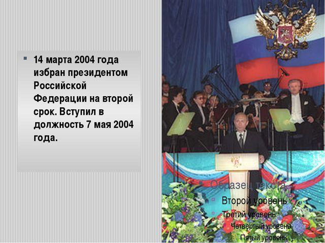 14 марта2004 года избран президентом Российской Федерации на второй срок.Вс...