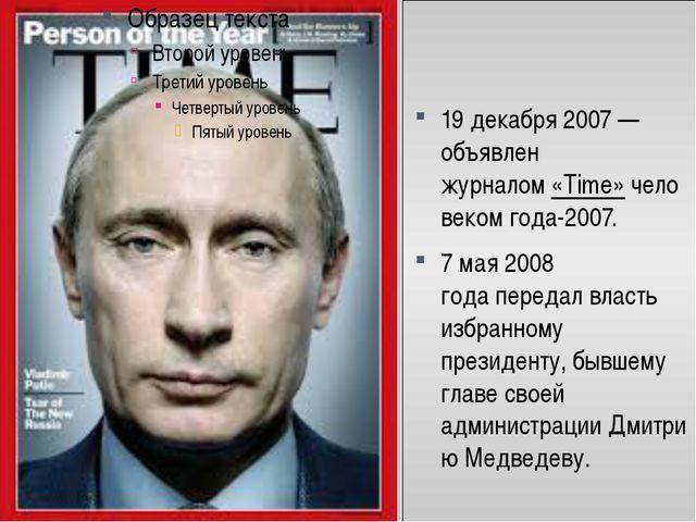 19 декабря2007— объявлен журналом«Time»человеком года-2007. 7 мая2008 го...