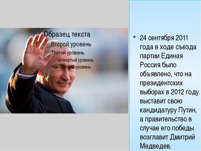 24 сентября2011 годав ходе съезда партииЕдиная Россиябыло объявлено, что...
