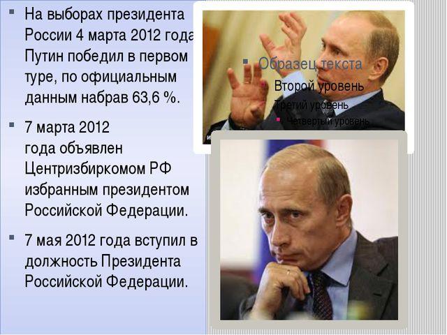На выборах президента России 4 марта 2012 года Путин победил в первом туре, п...