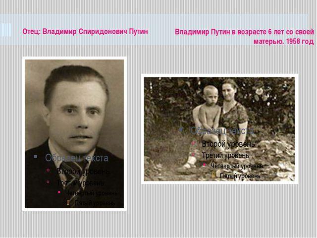 Отец: Владимир Спиридонович Путин Владимир Путин в возрасте 6 лет со своей ма...