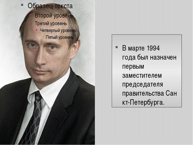 В марте1994 годабыл назначен первым заместителем председателя правительства...