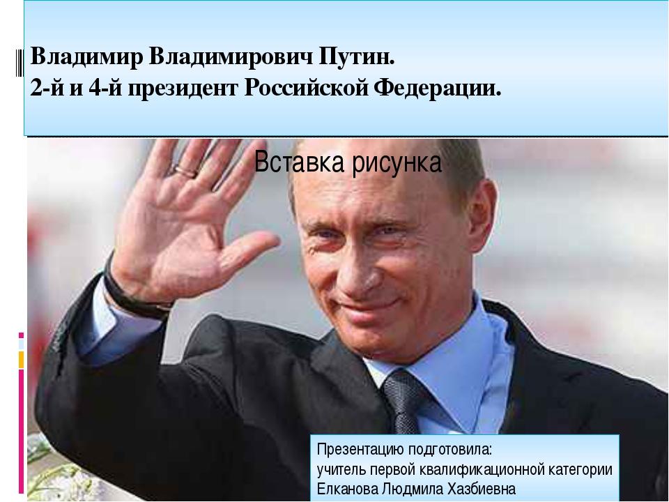 Владимир Владимирович Путин. 2-й и 4-й президент Российской Федерации. Презен...