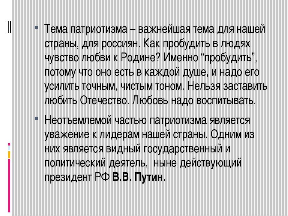Тема патриотизма – важнейшая тема для нашей страны, для россиян. Как пробудит...