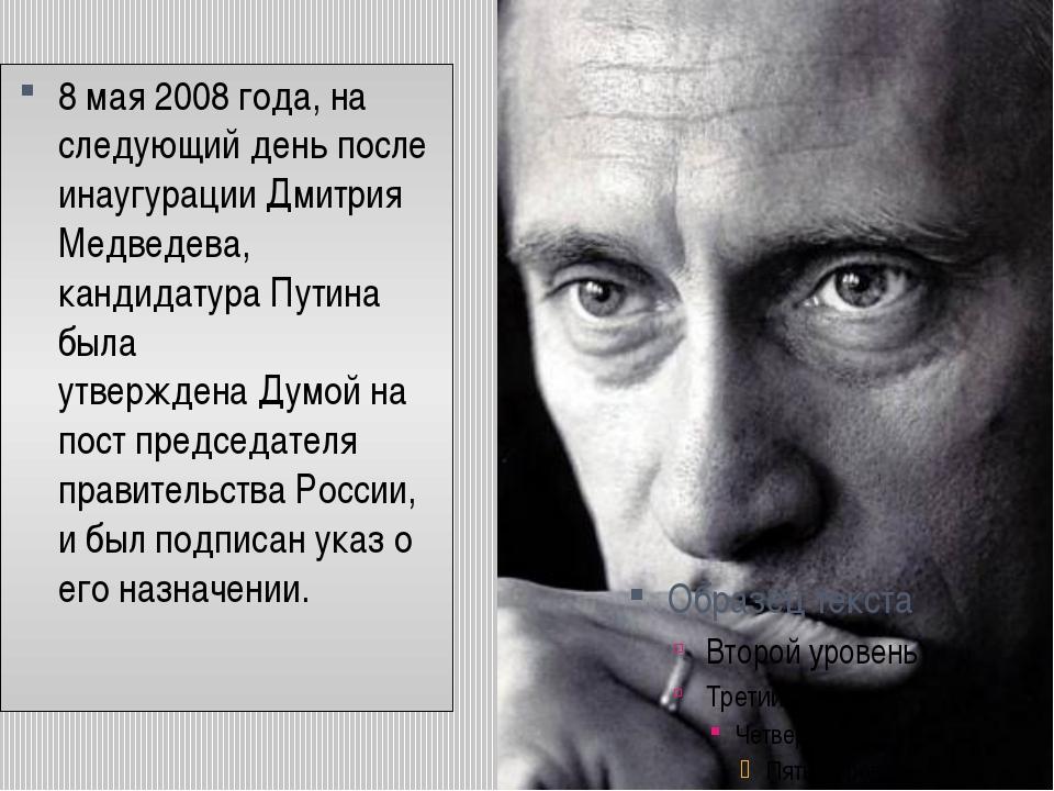 8 мая2008 года, на следующий день после инаугурации Дмитрия Медведева, канди...