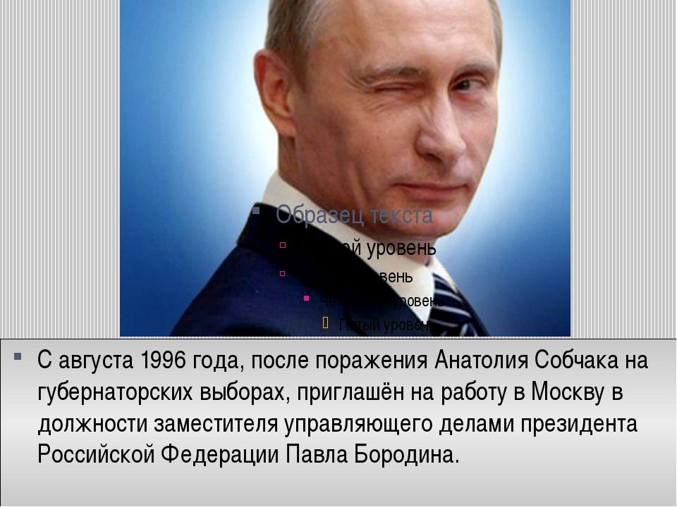 С августа1996 года, после пораженияАнатолия Собчакана губернаторских выбор...