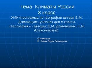 тема: Климаты России 8 класс УМК (программа по географии автора Е.М. Домогац