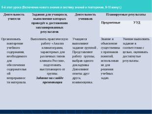 5-й этап урока (Включение нового знания в систему знаний и повторение, 8-10