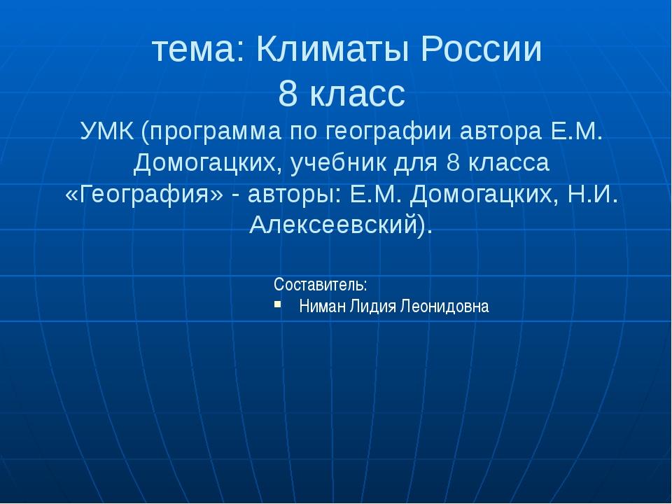 тема: Климаты России 8 класс УМК (программа по географии автора Е.М. Домогац...