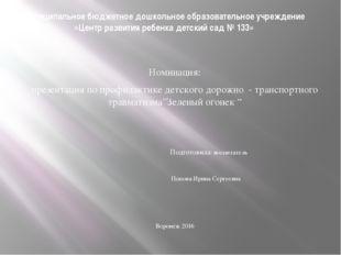 муниципальное бюджетное дошкольное образовательное учреждение «Центр развития