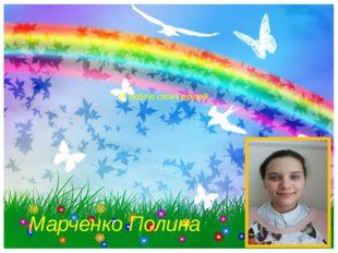 Марченко Полина Я люблю своих друзей.