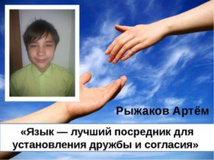 «Язык — лучший посредник для установления дружбы и согласия» Рыжаков Артём