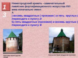 Нижегородский кремль –замечательный памятник фортификационного искусства XVI