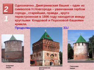 Однозначно. Дмитриевская башня – один из символов Н.Новгорода – увенчанная ге