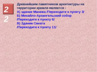 Древнейшим памятником архитектуры на территории кремля является : А) здание М