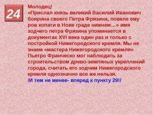 Молодец! «Прислал князь великий Василий Иванович боярина своего Петра Фрязина