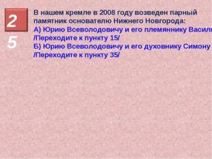 В нашем кремле в 2008 году возведен парный памятник основателю Нижнего Новгор