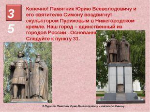 Конечно! Памятник Юрию Всеволодовичу и его святителю Симону воздвигнут скульп