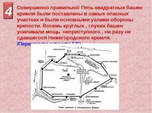 Совершенно правильно! Пять квадратных башен кремля были поставлены в самых оп