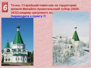 Точно. Старейший памятник на территории кремля Михайло-Архангельский собор (1