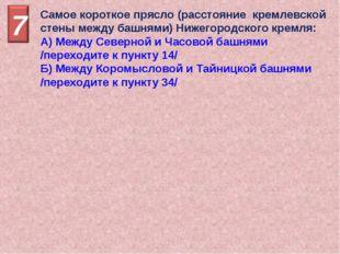 Самое короткое прясло (расстояние кремлевской стены между башнями) Нижегородс