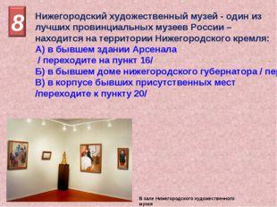 Нижегородский художественный музей - один из лучших провинциальных музеев Рос