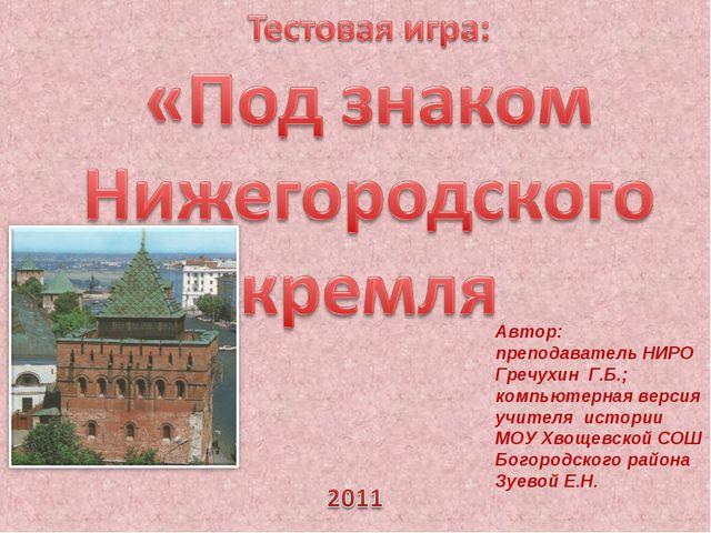 Автор: преподаватель НИРО Гречухин Г.Б.; компьютерная версия учителя истории...