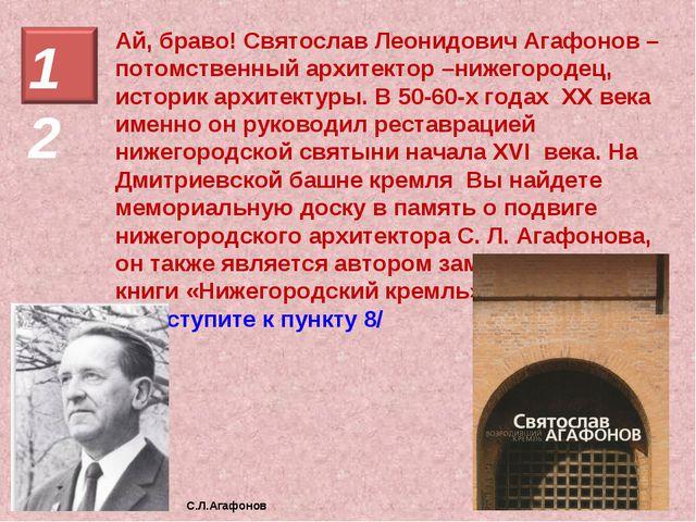Ай, браво! Святослав Леонидович Агафонов – потомственный архитектор –нижегоро...