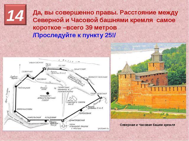 Да, вы совершенно правы. Расстояние между Северной и Часовой башнями кремля с...