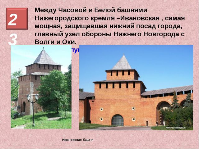 Между Часовой и Белой башнями Нижегородского кремля –Ивановская , самая мощна...